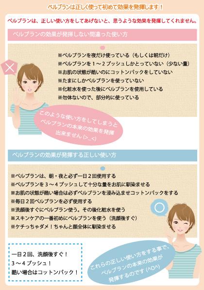 http://aibi-skin.co.jp/belleblanc/aff/jpg/CB013.2.jpg