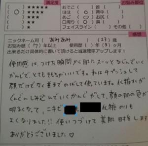 あみあみ編集