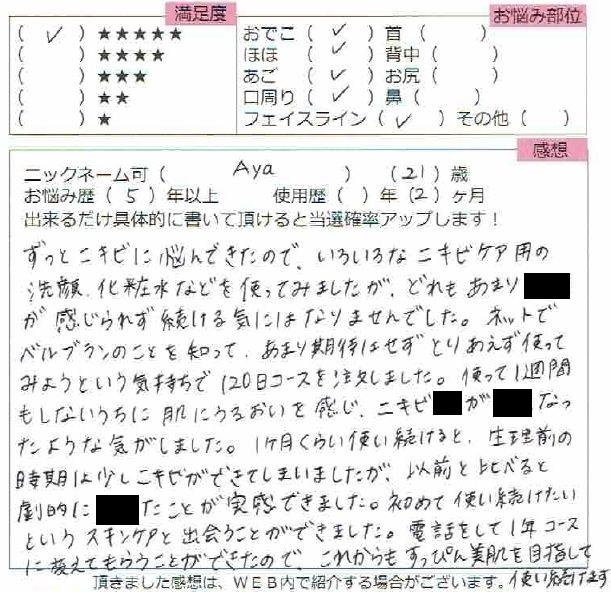 aya様(2)