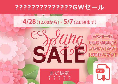 ニキビ・ニキビ跡ケア裏レシピを簡単GET出来るのは4月26日まで!