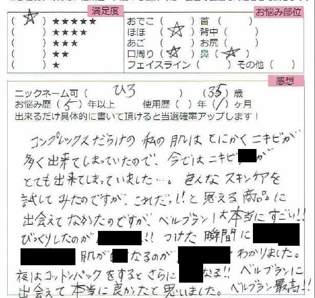 ひろ様(2)